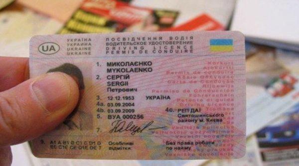 Украинцам временно не будут выдавать водительские права