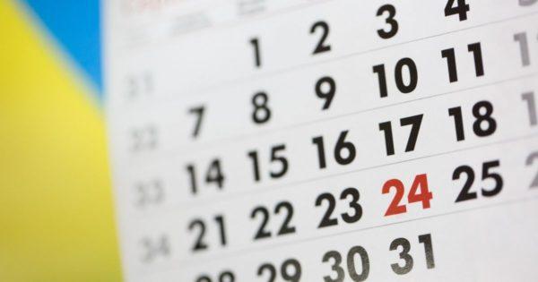 Какие праздники и сколько выходных будет в Украине в августе
