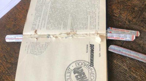 """Одесский """"книголюб"""" попытался отправить в США детектив, нашпигованный метадоном"""