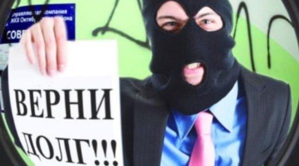 """В Украине вступил в силу """"коллекторский"""" закон: что изменится"""