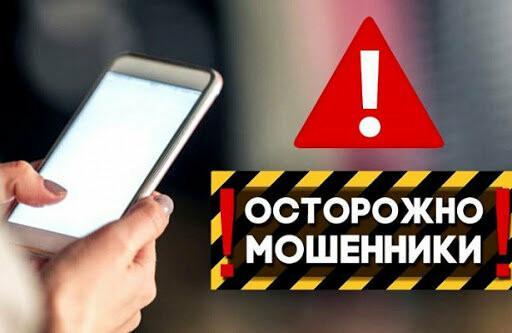 В Одесской области активизировались мошенники