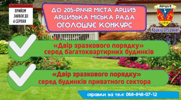 Жителей Арциза приглашают принятие участие в конкурсе «Двор образцового порядка»