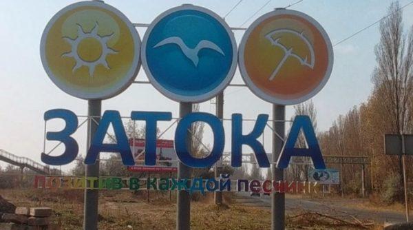 Курорты Бессарабии: Затока стала четвертой по количеству запросов в Google об отдыхе на море, а о Приморском и Лебедевке вообще мало кто знает