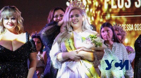 Уроженка Арциза завоевала победу в конкурсе красоты и стала Miss Odesa Plus Size 2021