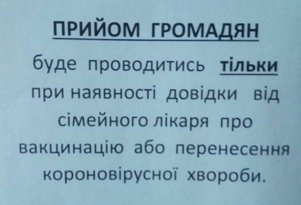 В Одесской области горсовет перестал принимать граждан без прививки от COVID-19: не выдают даже справок