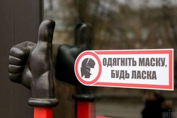 Адаптивный карантин в Украине продлили до 31 декабря