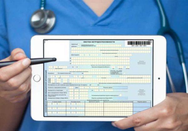 В Украине с 1 октября будут выдавать только электронные больничные