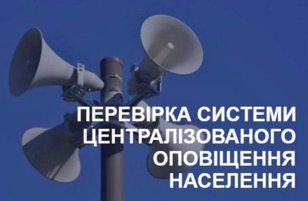 Без паники: 15 сентября в Арцизе запустят центральную электросирену