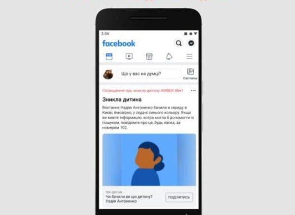 Нацполиция вместе с Facebook запускает систему оповещения, которая будет способствовать розыску пропавших детей