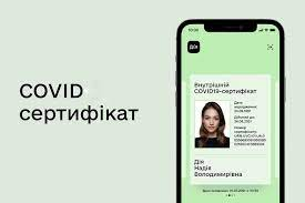 """Covid-сертификат можно будет получить на портале """"Дія"""": подробности"""