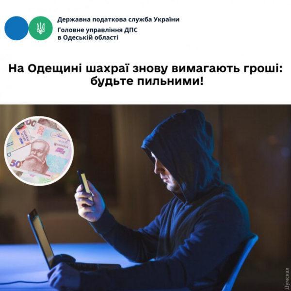 В Одесской области мошенники вымогают у предпринимателей деньги от имени налоговиков