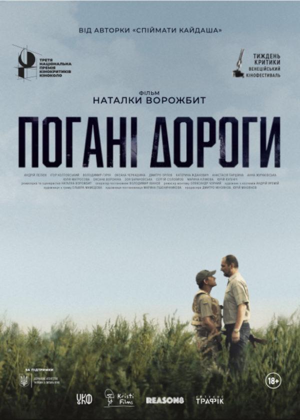 В Украине определились, какой фильм отправят на «Оскар»