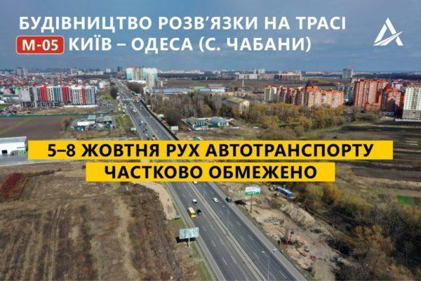 Движение по трассе Киев-Одесса ограничено до 8 октября