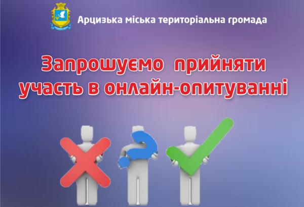 Жителей Арцизской громады и представителей бизнеса приглашают принять участие в опросе