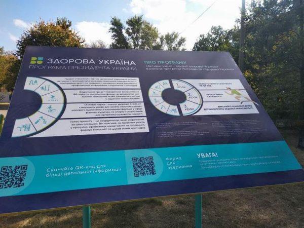 В Арцизе открыта спортивная локация в рамках социального проекта «Активные парки» (ФОТО)
