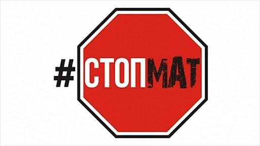 """Общественность Одесской области призывает присоединиться к всеукраинской акции """"Неделя без мата"""""""